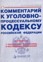 CD. Комментарий к УПК РФ (постатейный) с практическими разъяснениями и постатейными материалами