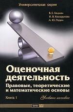 Оценочная деятельность. Правовые, теоретические и математические основы. Книги 1