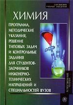 Химия. Программа, методические указания, решение типовых задач и контрольные задания