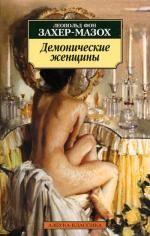 Демонические женщины: Повести, рассказы