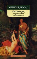 Окстьерн, или Несчастья либертинажа: Новеллы, драма