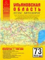 Многотомный атлас автодорог России   Books.Ru — Книги России ae834a71b45