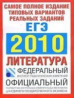 Самое полное издание типовых вариантов реальных заданий ЕГЭ. 2010. Литература