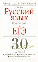 ЕГЭ Русский язык. Подготовка к ЕГЭ за 30 занятий