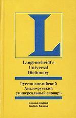 Русско-английский, англо-русский универсальный словарь/Langenscheidt`s Universal Russian-English and English-Russian Dictionary