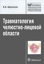 Василий Владимирович Афанасьев. Травматология челюстно-лицевой области