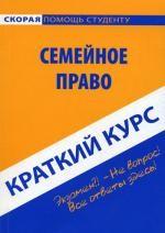 Краткий курс по семейному праву. 3-е изд., испр