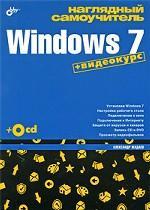 Наглядный самоучитель Windows 7 (+ CD)