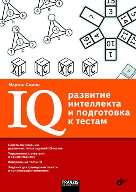 IQ: Развитие интеллекта и подготовка к тестам