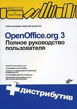 OpenOffice. org 3. Полное руководство пользователя (+ CD)