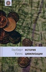 История цивилизации. Книга 2