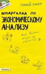 Шпаргалка по экономическому анализу ответы на экзаменационные билеты: ответы на экзаменационные билеты