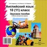 Английский язык, 10 (11) класс. Звуковое пособие. Электронное издание