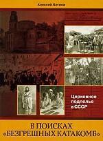 В поисках Безгрешных катакомб. Церковное подполье в СССР