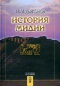 История Мидии от древнейших времен до конца IV века до н.э