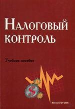 Налоговый контроль: учебное пособие
