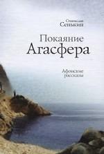 Покаяние Агасфера. Афонские рассказы
