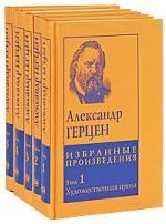 Герцен А.И. Собрание сочинений в 5-ти томах