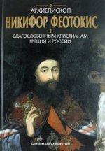 Архиепископ Никифор Феотокис. Благословенным христианам Греции и России