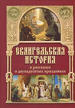 Евангельская история в рассказах о двунадесятых праздниках