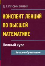 Конспект лекций по высшей математике. Полный курс. 9-е изд