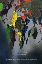 Феномен свободы в условиях глобализации