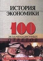 История экономики. 100 экзаменационных ответов