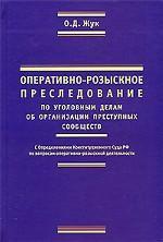 Оперативно-розыскное преследование по уголовным делам об организации преступных сообществ. С Определениями Конституционного Суда РФ