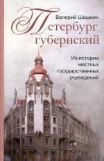 Петербург губернский Из истории местных государственных учреждений