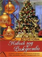 Встречаем Новый год и Рождество