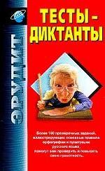 Тесты-диктанты по русскому языку