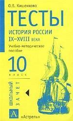 Тесты. История России, IX-XVIII вв, 10 класс