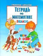 Тетрадь по математике, 1 класс