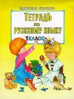 Тетрадь по русскому языку, 1 класс