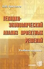 Технико-экономический анализ проектных решений: учебное издание