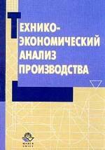 Технико-экономический анализ производства: учебник