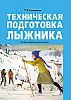 Техническая подготовка лыжника: учебно-практическое пособие