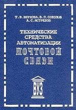 Технические средства автоматизации почтовой связи: учебное пособие