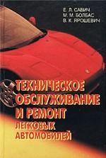 Техническое обслуживание и ремонт легковых автомобилей