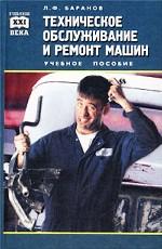 Техническое обслуживание и ремонт машин: учебное пособие