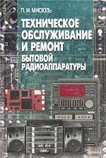 Техническое обслуживание и ремонт бытовой радиоаппаратуры