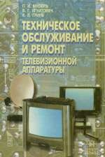 Техническое обслуживание и ремонт телеаппаратуры