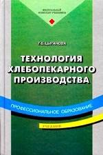 Технология хлебопекарного производства: учебник