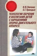 Технологии обучения и воспитания детей с нарушениями опорно-двигательного аппарата