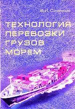 Технология перевозки грузов морем: учебник, 3-е издание