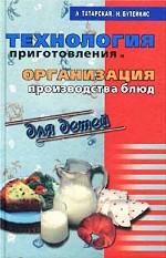Технология приготовления и организация производства блюд для детей: учебник