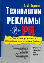 Технология рекламы и PR: учебное пособие