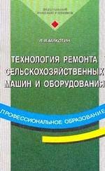 Технология ремонта сельскохозяйственных машин и оборудования: учебник