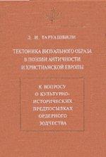 Тектоника визуального образа в поэзии античности и христианской Европы
