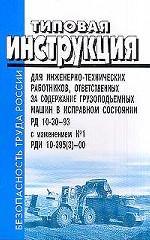 Типовая инструкция для инженерно-технических работников, ответственных за содержание грузоподъемных машин в исправном состоянии. РД 10-30-93 с изм. №1